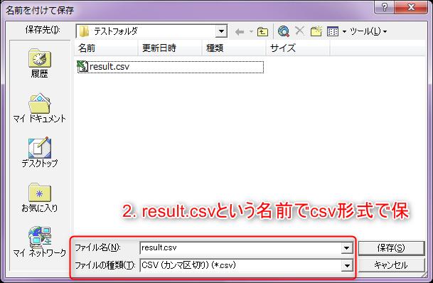 result.csvというファイル名でcsv保存
