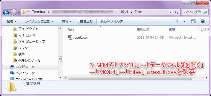 Filesフォルダにresult.csvを保存