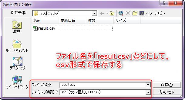 csv形式で保存