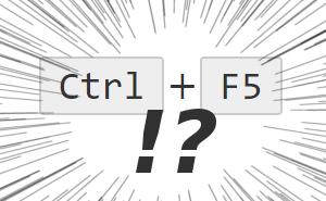 コントロール+F5キー