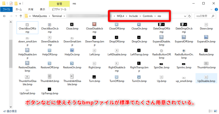 標準で用意されているbmp画像ファイル