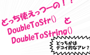 doubletostring