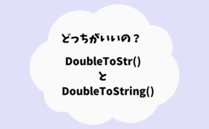 DoubleToStr()とDoubleToString()